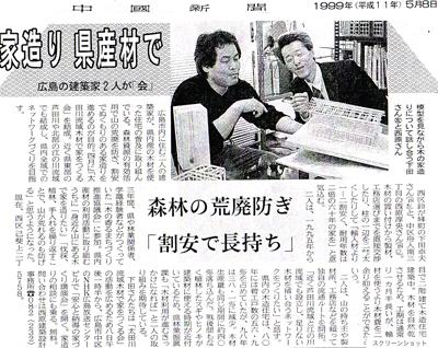 写真:中国新聞 「森林の荒廃防ぎ 県産材で家づくり」掲載