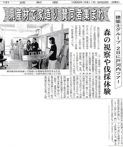 写真:中国新聞 「森視察、伐採体験、県産材で家づくり」掲載