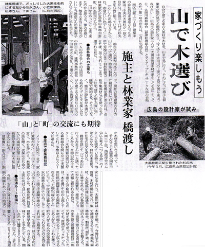 写真:中国新聞「山で木選び・施主と林業家 橋渡し」掲載