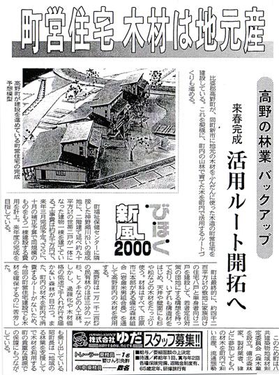 写真:中国新聞 「町営住宅 木材は地元産」掲載