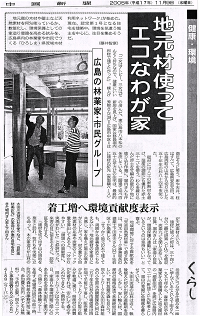 写真:中国新聞 「地元材使ってエコな我が家」掲載