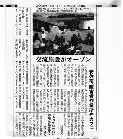 写真:中国新聞 「障害者作業所カフェ オープン」掲載