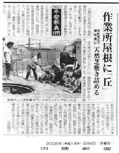 写真:中国新聞 「作業所屋根に「天然芝の丘」」掲載