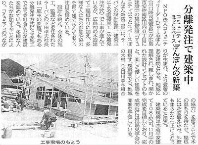 写真:中国新聞 「分離発注でコミュニティ施設」掲載