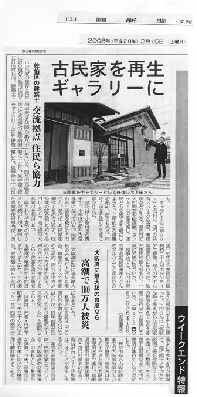 写真:中国新聞 「古民家を再生 ギャラリーに。」掲載