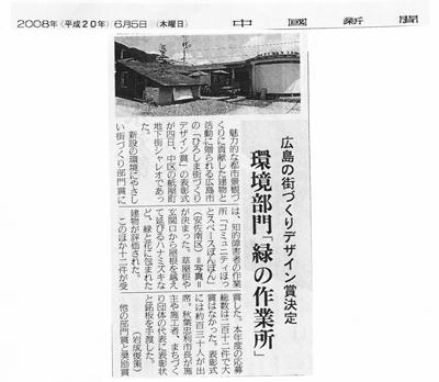 写真:中国新聞 「緑の作業所 広島のまちづくりデザイン賞 決定」掲載