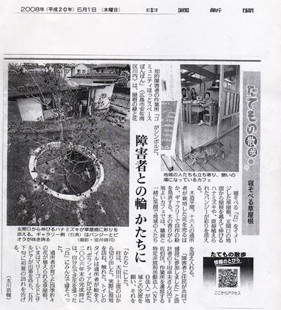 写真:中国新聞 「寝そべる草屋根」掲載