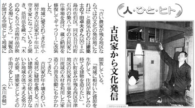 写真:中国新聞 「古民家から文化発信」掲載