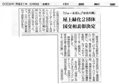 新聞記事:中国新聞 「国交省表彰決定」