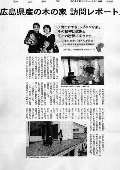 写真:朝日新聞 「広島県産 木の家 訪問レポート」掲載