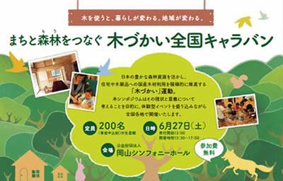 写真:岡山シンフォニーホール 「まちと森林をつなぐ木づかい」講演