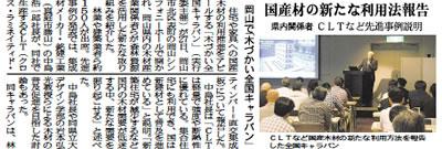 新聞記事:山陽新聞 「まちと森林をつなぐキャラバン」