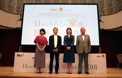 写真:広島市ゲバントホール 「広島FM DAYS 住宅セミナー」講演