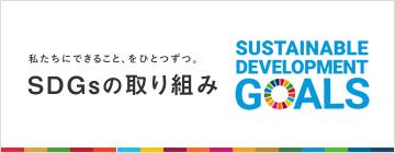 私たちにできること、をひとつずつ。SDGsの取り組み