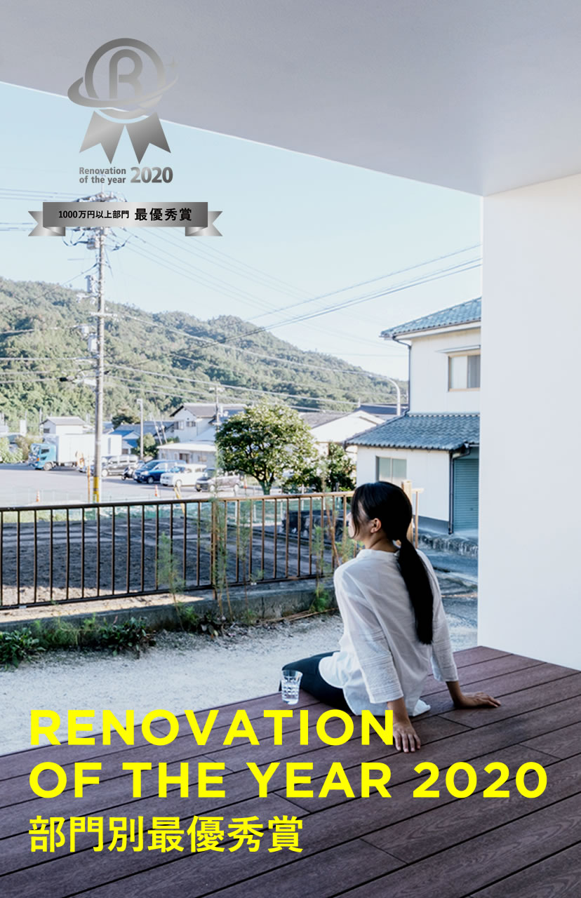 Renovation of the year 2020 部門別最優秀賞