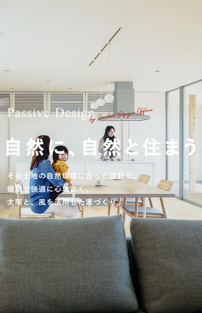 Passive Design by Rurban  Design Office 自然に、自然と住もう その土地の自然環境に合った設計で、健康で快適に心地よく。太陽と、風を活用した家づくり。
