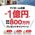 イベント 「 太陽光プレゼント キャンペーン 2等当選!!! 」