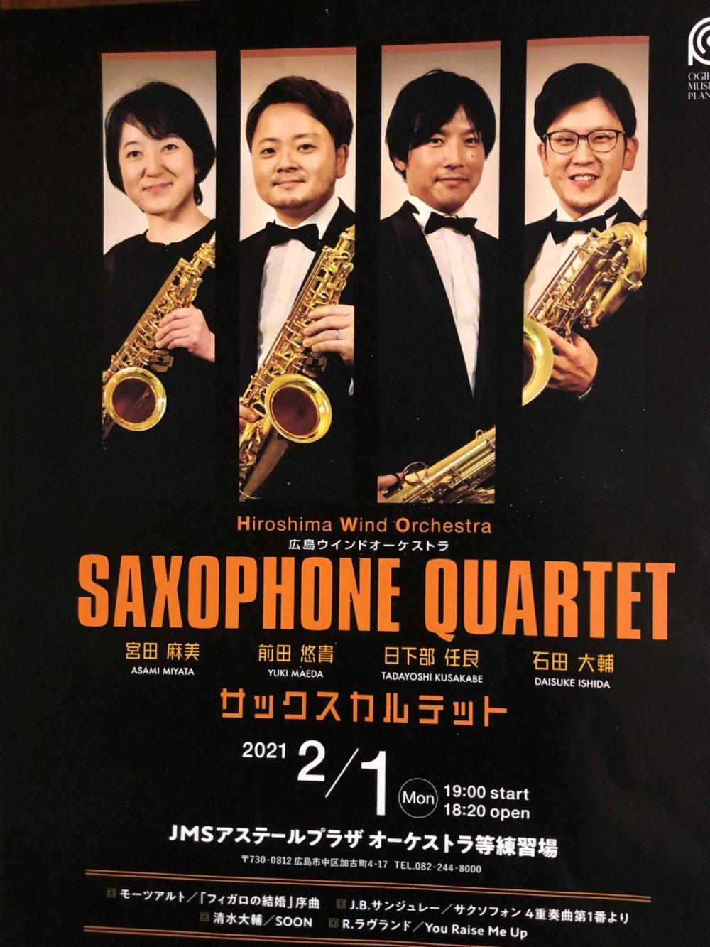 SAXOPHONE QUARTET / 広島アステールプラザ