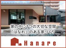 Hanare 家の中に1つの大切な空間「はなれ」のある家づくり