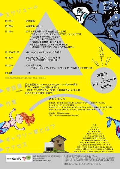 A4たて_裏面 -01-01 [185979]