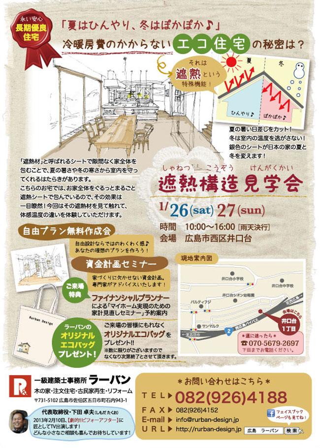 2013.1.26見学会