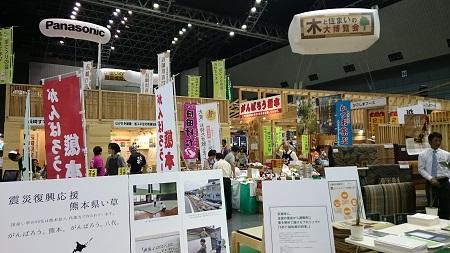 住まいの耐震博覧会in福岡