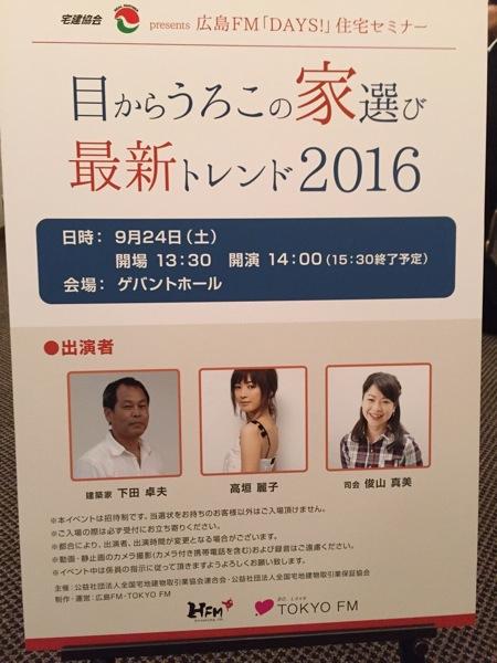 広島FM「DAYS!」住宅セミナー 公開収録