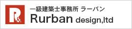 広島市佐伯区の建築設計事務所ラーバン|木の家・注文住宅・古民家再生・リフォーム・リノベーション