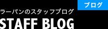 ラーバンのスタッフブログ