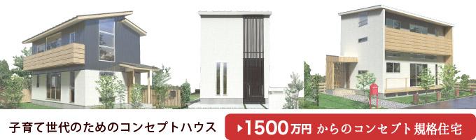 1500万円からのコンセプトハウス