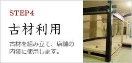 内装工事~古材の利用~