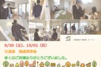 三良坂 完成見学会 お越しいただきありがとうございました!