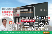 11/12(土)13(日)、完成見学会を開催します!