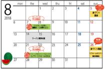 8月 イベントスケジュール