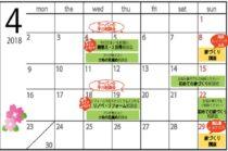 4月 イベントスケジュール
