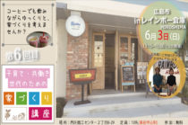 『子育て・共働き世代のための 家づくり講座』 広島市エリア第6回目