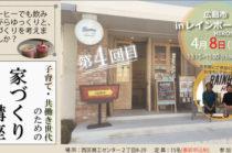 『子育て・共働き世代のための 家づくり講座』広島市エリア第4回目