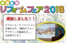 中国新聞社主催「リフォームフェア2018」で下田が講演しました!