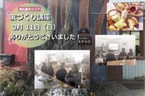 ありがとうございました!『家づくり講座』東広島エリア 第2回目