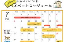 1月 Rurbanのイベントスケジュール