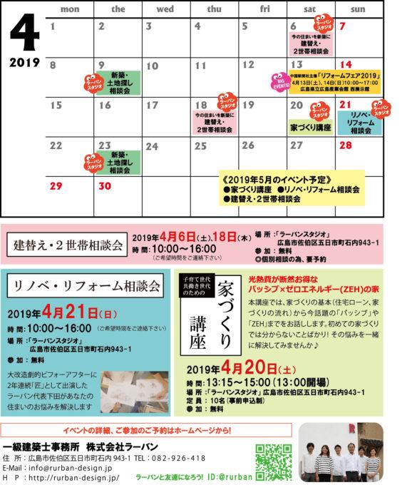 4月カレンダー--