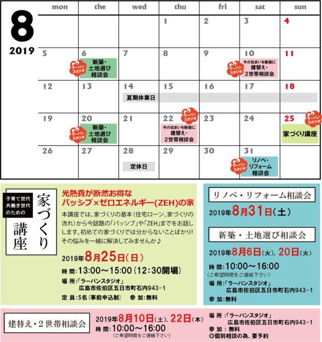 8月 イベント カレンダー