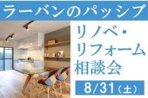 古民家やマンションのリノベーション【無料相談会】