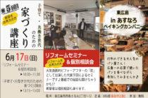 『リフォームセミナー』、『家づくり講座』東広島エリア第5回
