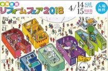 中国新聞社主催「リフォームフェア2018」で下田が講演します!