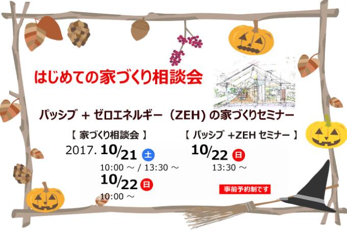 10月21.22家づくり相談会HP用