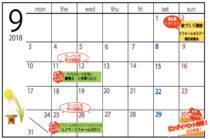9月 イベントスケジュール