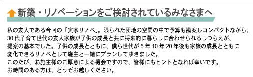 入稿用_宮田邸
