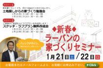 1/21(土)・22(日)、家づくりセミナー開催します!
