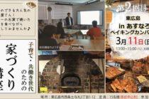 『子育て・共働き世代のための 家づくり講座』東広島エリア第2回目